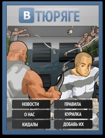 меню для группы тюряга