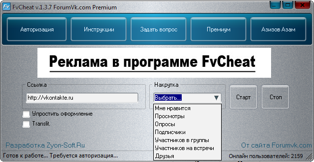 FvCheat Программа для накрутки сердечек вконтакте