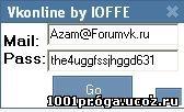 VkOnline - всегда онлайн